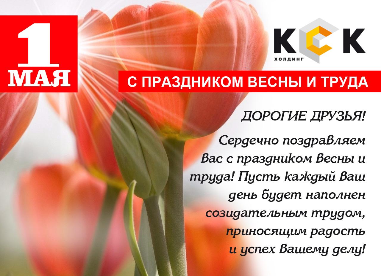праздник 1 мая праздник весны и труда поздравления если